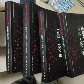 陈修  良工作笔记,中国当代民间史料集刊(15、16、17、18)(全四本合售)