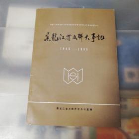 黑龙江省文联大事记1945—1985