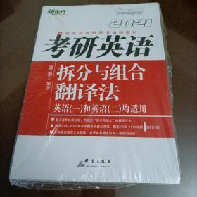 新东方(2021)考研英语拆分与组合翻译法
