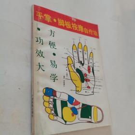 手掌脚板按摩自疗功