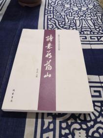 雁荡山古诗书法作品集:诗意雁荡山