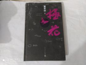 极花(贾平凹作品)