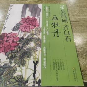 向大师学画系列丛书:学吴昌硕·齐白石画牡丹