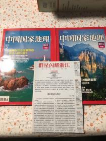 中国国家地理【浙江专辑上下】附一张地图