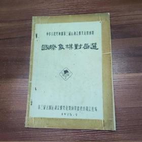 中华人民共和国第三届运动会棋类竞赛预赛国际象棋对局选-16开油印本