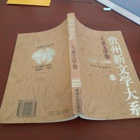 贵州新文学大系:1919~1989.儿童文学卷