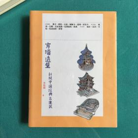 穿墙透壁:剖视中国经典古建筑(塑封全新)
