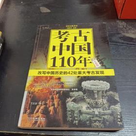 考古中国110年:改写中国历史的42处重大考古发现(全彩版)