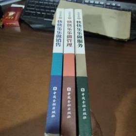 百战宝典之-做服务+做销售+做管理(3册合售)