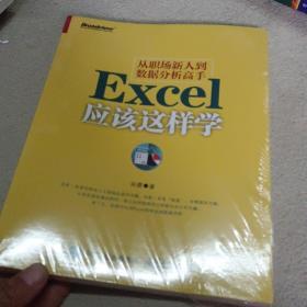 从职场新人到数据分析高手――Excel应该这样学