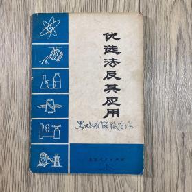 优选法及其应用(1972年一版一印)