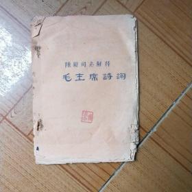 陈毅同志解释毛主席诗词(钢版刻写油印本)