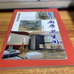 创意家居设计:餐厅·厨房·卫生间