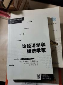论经济学和经济学家