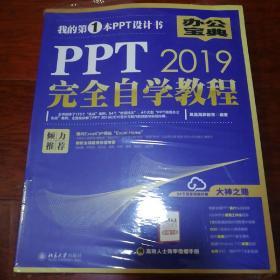 PPT2019完全自学教程