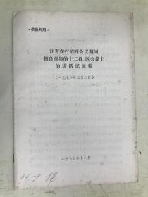 供批判用:江青在打招呼会议期间擅自召集的十二省、区会议上的讲话记录稿