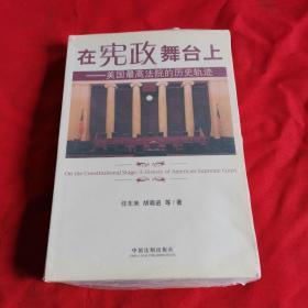 在宪政舞台上:美国最高法院的历史轨迹