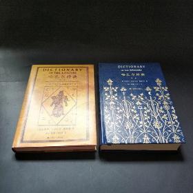 哈扎尔辞典阳本 一部十万个词语的辞典小说 哈扎尔辞典阴本 两本合售