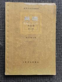 高等学校试用教材:英语(理科用) 第三册