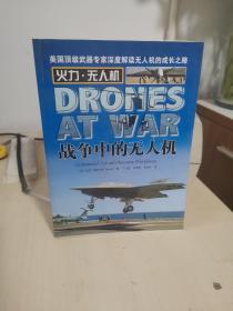 战争中的无人机(火力·无人机)