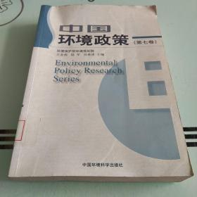 中国环境政策(第7卷)