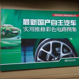 最新国产自主汽车实用维修彩色电路图集(8开正版 全铜版纸彩印)