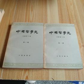 中国哲学史第一册、第三册