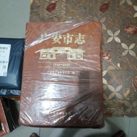 广安市志 : 1993~2005