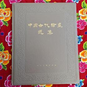 精装带外盒【 中国古代绘画选集 】人美社 1963年1印 仅印670册  大8开