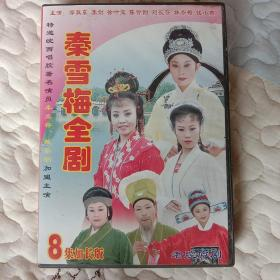 庐剧VCD《秦雪梅全剧》8集,主演:李立存