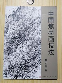 中国焦墨画技法