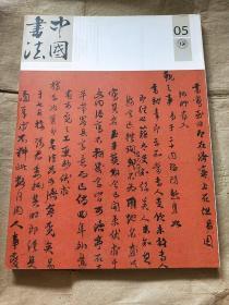 中国书法(2017年第5期)黄易书法和吴昌硕篆刻