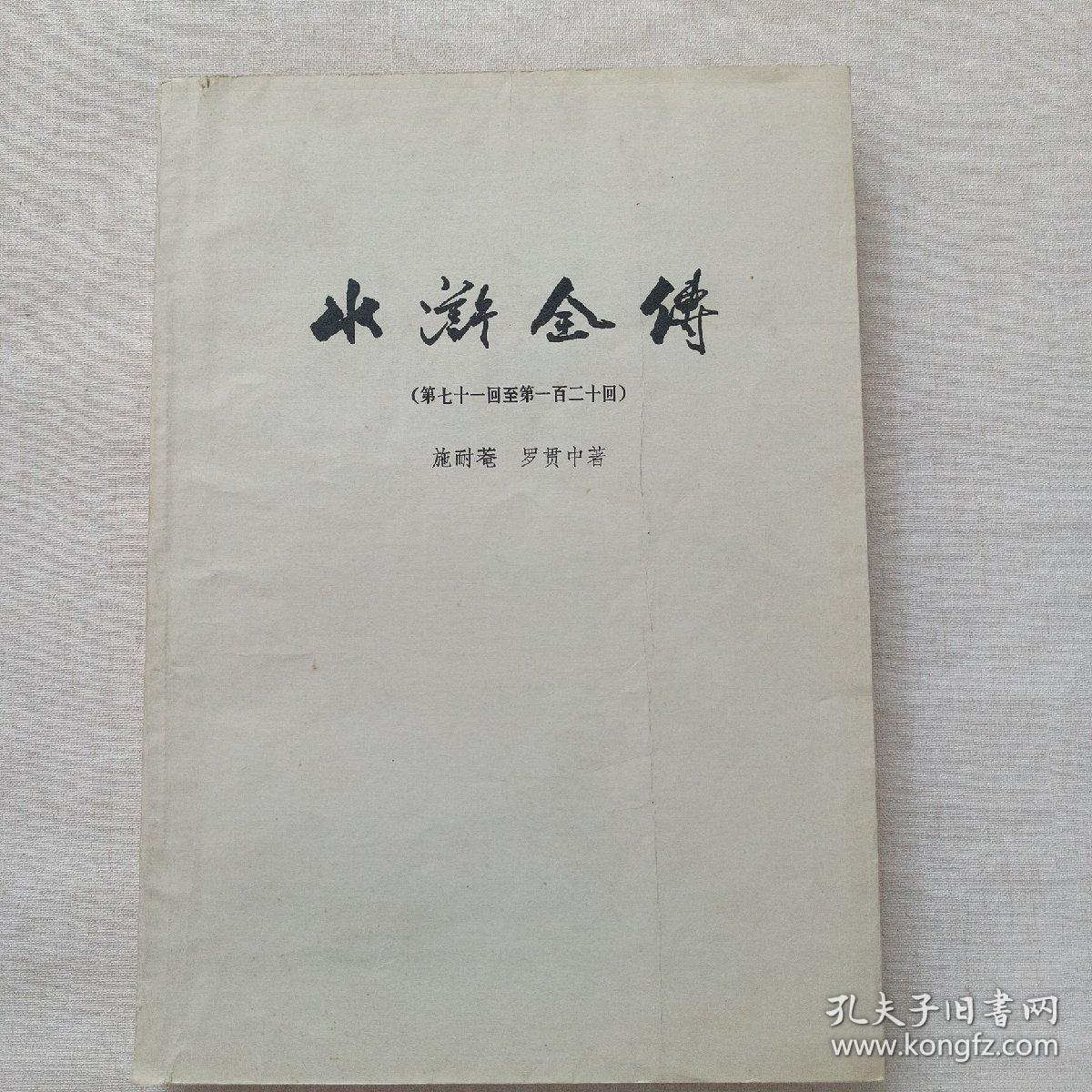 水浒全传(第七十一回至一百二十回)