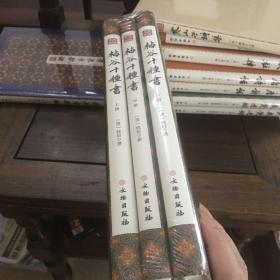 梅谷十种书--拾瑶丛书 (全三册)