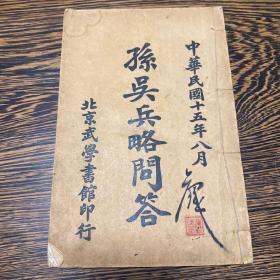 民国十五年,北京武学书馆印,信阳刺史编《孙吴兵略问答》一册全