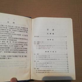 数学题解辞典精选本(精装 )带购书发票