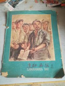 连环画报1958.8