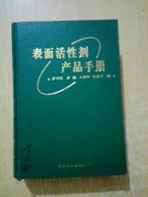 表面活性剂产品手册