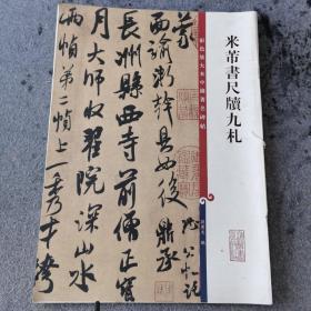彩色放大本中国著名碑帖:米芾书尺牍九札