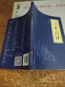 中华国学经典精粹·三十六计