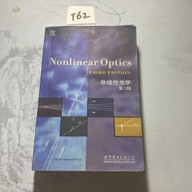 非线性光学(第3版)