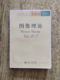图像理论【印影本】