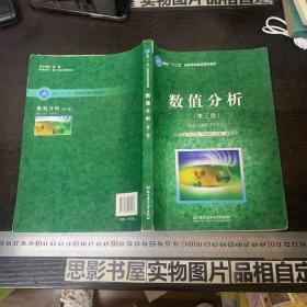 """面向""""十二五""""高等学校精品规划教材:数值分析(第3版)"""
