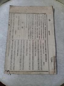 苔岑丛书(民国时期)