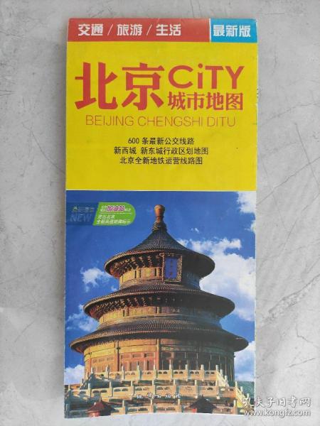 【旧地图】北京城市地图  2开  2015年版