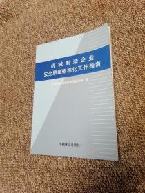 机械制造企业安全质量标准化工作指南
