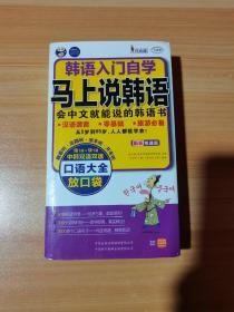 韩语入门自学马上说韩语 口语大全放口袋 最新双速版 无光盘