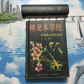 神龙本草经——中国民间百草良方   一版一印     内有轻微划线    详情阅图