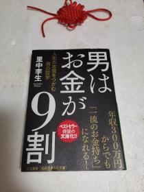 里中李生 《男はお金が9割》日文原版64开知的生文库综合书
