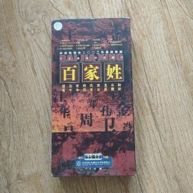 百家姓 十五集系列专题片15碟VCD